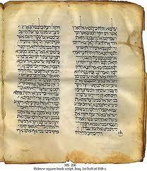 전도서 타르굼의 전11:1 이해
