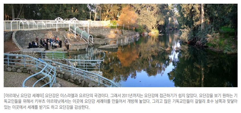 15_Jordan_River_01