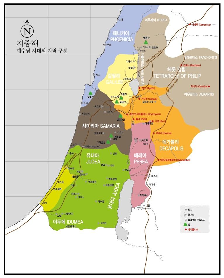 예수님 시대 지역 구분 (데가볼리 포함)