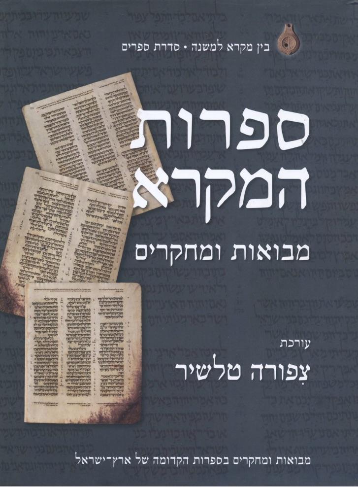 내재적 성서해석 – 야이르 자코비치