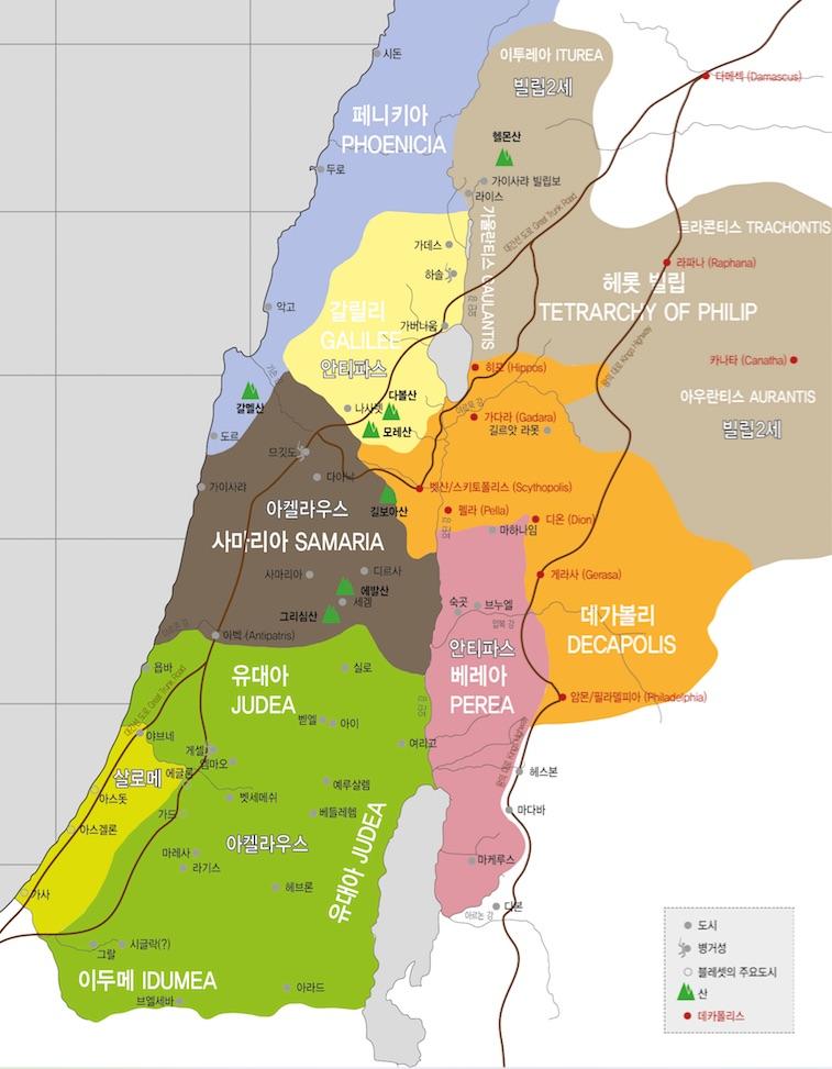 """예수님 당시의 지역 구분. 하드리안 황제(117-138 AD) 때까지 이 지역에 대한 명칭이 그대로 유지되었다가 하드리안 황제 재위 기간에 일어난 바르 코흐바의 반란(132-136 AD) 이 후, 유대인의 정체성을 희석 시키기 위해서 속주의 명칭을 유대아 Judea 에서 팔레스티나 Palestiana 로 바꿔 버렸다. 오늘날 """"팔레스타인"""" 사람들이라는 말도 로마의 땅 팔레스티나에 살던 사람들, 또는 그 땅에 살아오고 있는 사람들을 가리키는 말이다."""