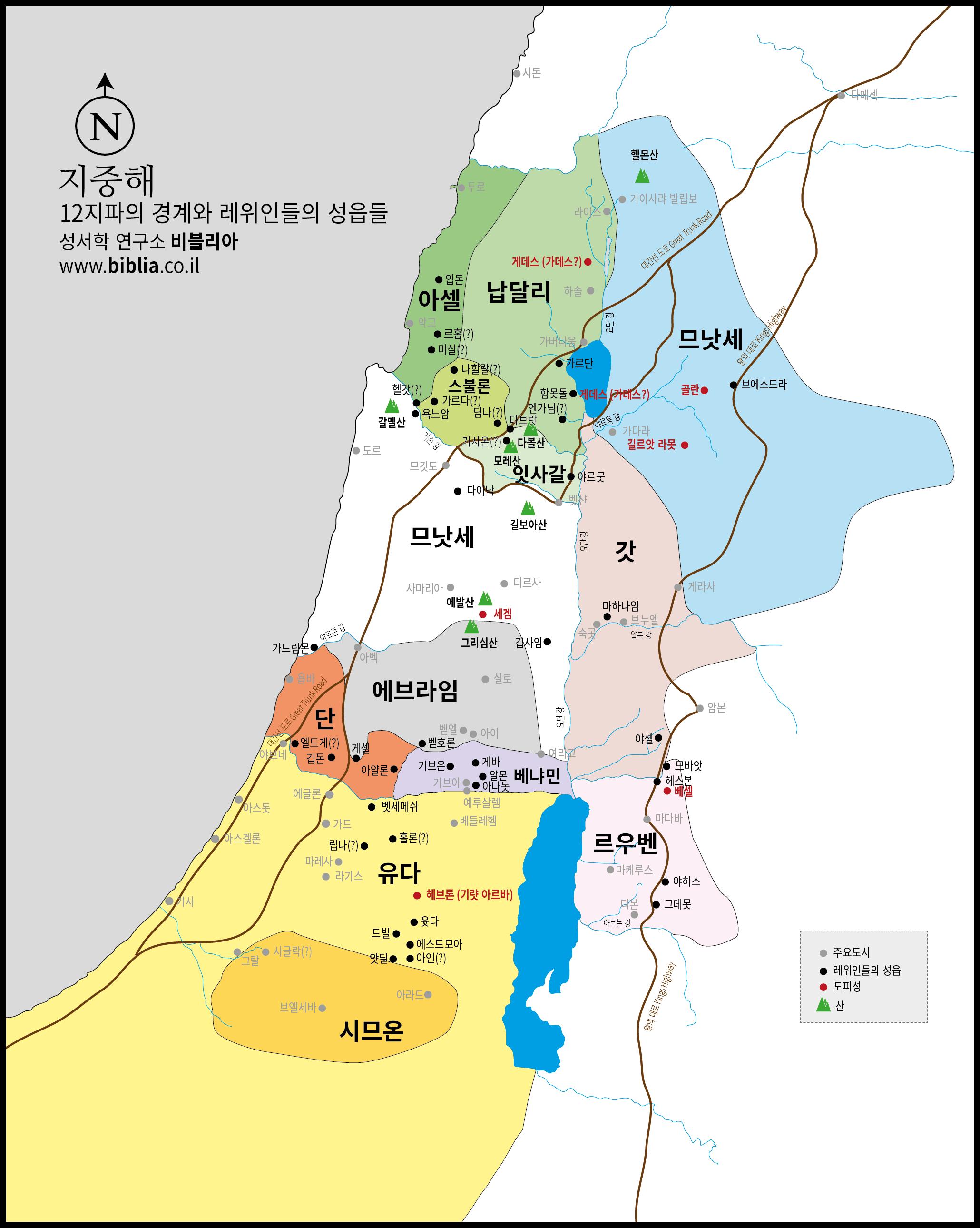 레위인들의 성읍과 도피성