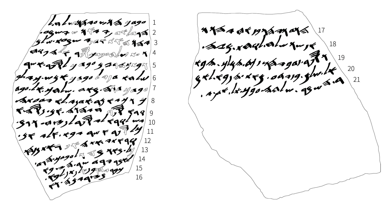 라기스 3번 토기 조각 (Lachish Ostracon III)