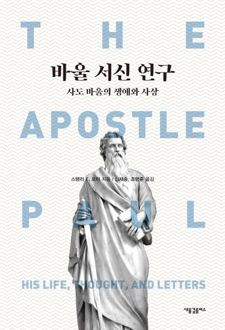 바울 서신 연구: 사도 바울의 생애와 사상 – 첫번째