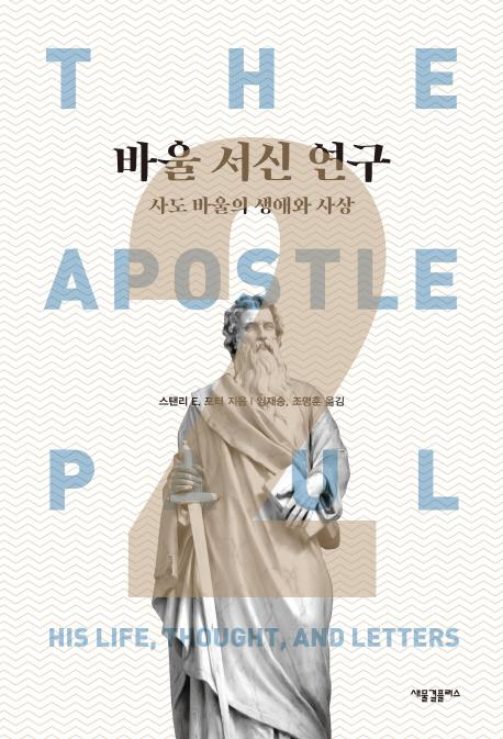 바울 서신 연구: 사도 바울의 생애와 사상 – 두번째