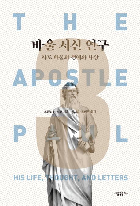 바울 서신 연구: 사도 바울의 생애와 서신의 기록 – 세번째 (지도)