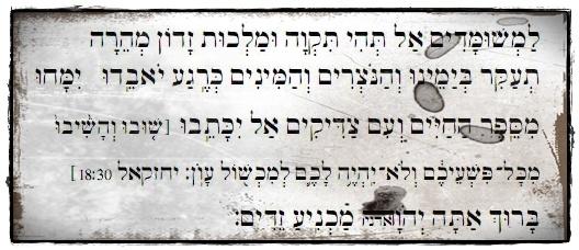 이교도에 대한 축복 (기도문) ברכת המינים